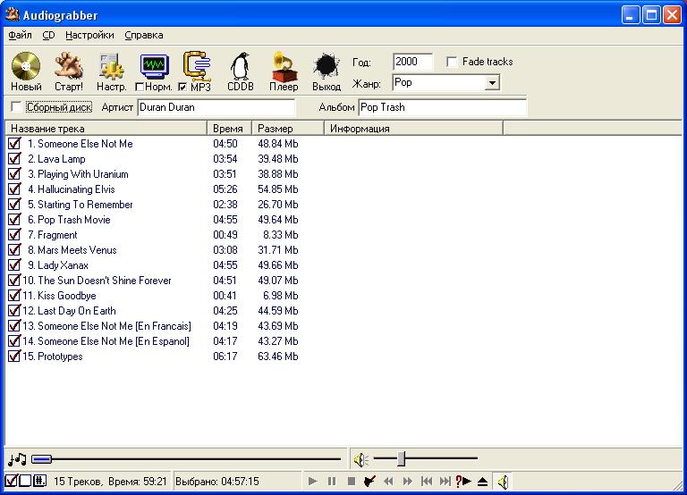 Audiograbber-1