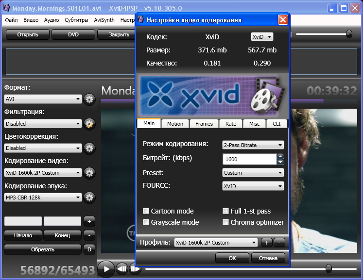 XviD4PSP 5 2