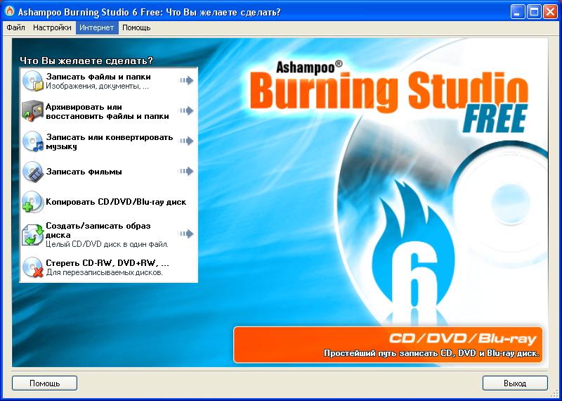 Ashampoo Burning Studio 6 FREE 1