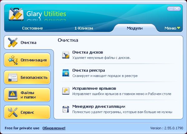 Glary Utilities 1