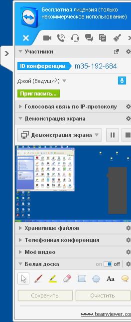 TeamViewer 2