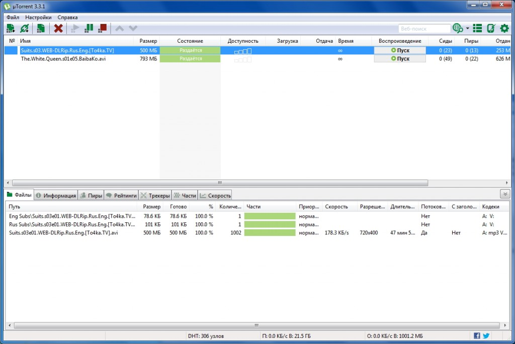 µTorrent 1