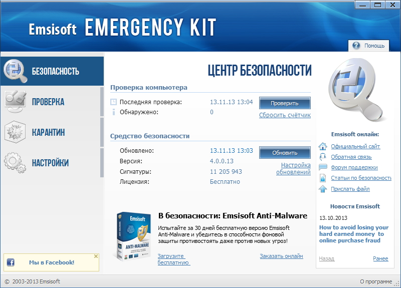 Emsisoft Emergency Kit 1